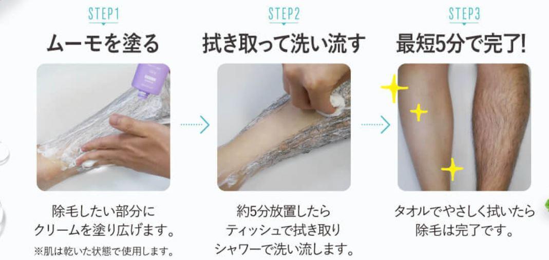 ムーモ除毛クリームの使い方1